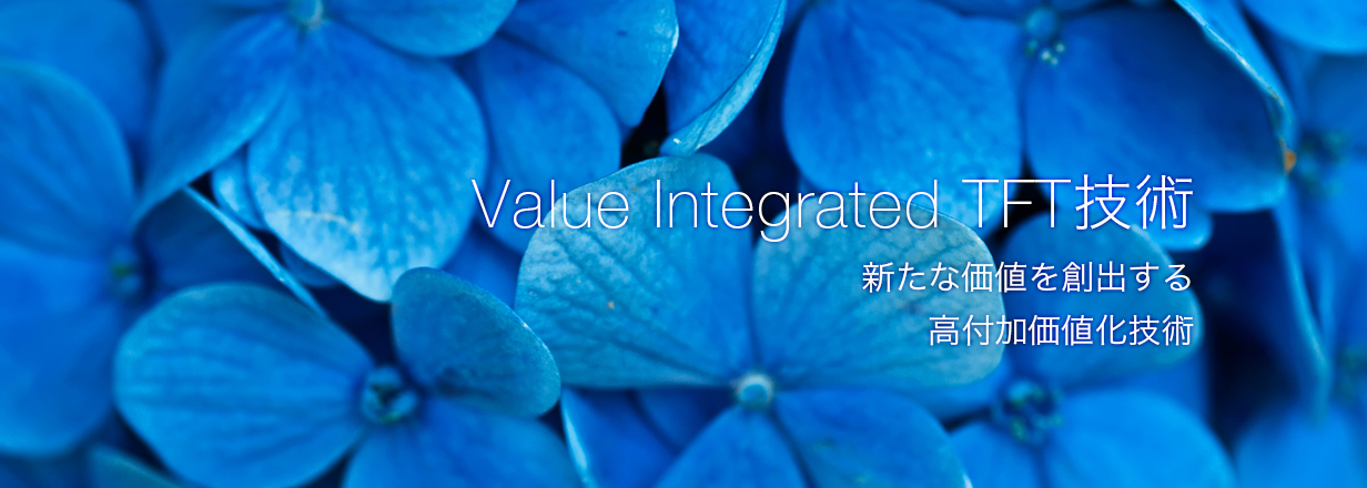 Value Integrated TFT技術
